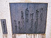 柿本人麻呂の歌碑